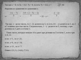 Так как x > 0, то 5x = 112- 7y > 0, то есть 7y < 112, y < , y < 16. Выразим и