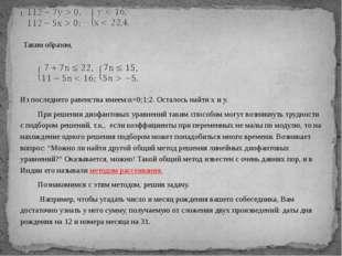 { Таким образом, Из последнего равенства имеем:n=0;1;2. Осталось найти x и y.
