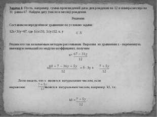 Задача 4. Пусть, например, сумма произведений даты дня рождения на 12 и номер