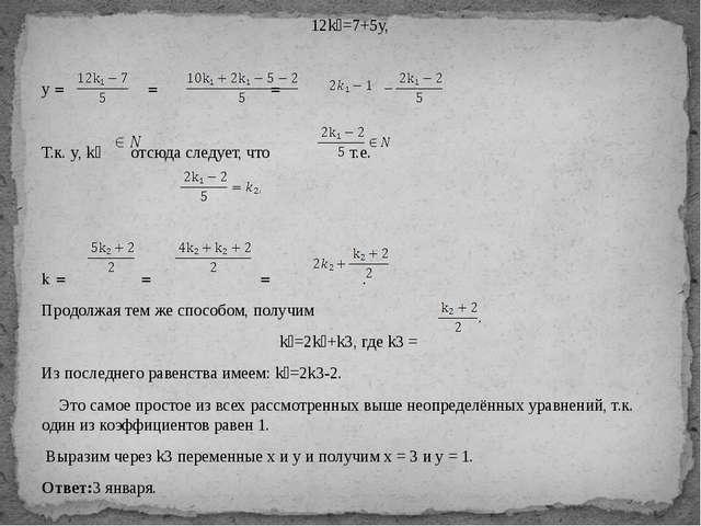 12k₁=7+5y, y = = = . Т.к. y, k₁ отсюда следует, что т.е. k₁= = = . Продолжая...