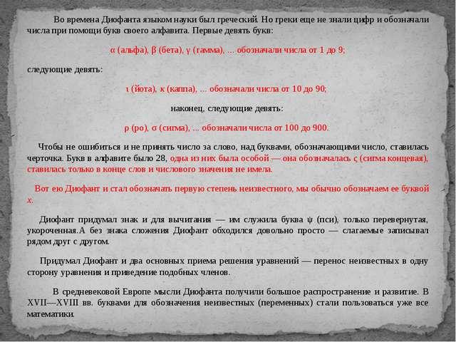 Во времена Диофанта языком науки был греческий. Но греки еще не знали цифр и...
