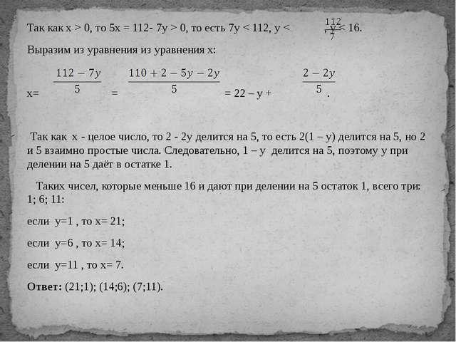 Так как x > 0, то 5x = 112- 7y > 0, то есть 7y < 112, y < , y < 16. Выразим и...