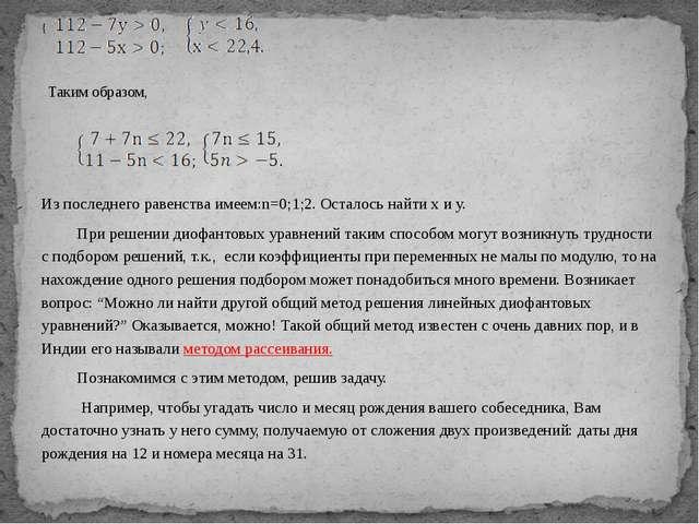 { Таким образом, Из последнего равенства имеем:n=0;1;2. Осталось найти x и y....