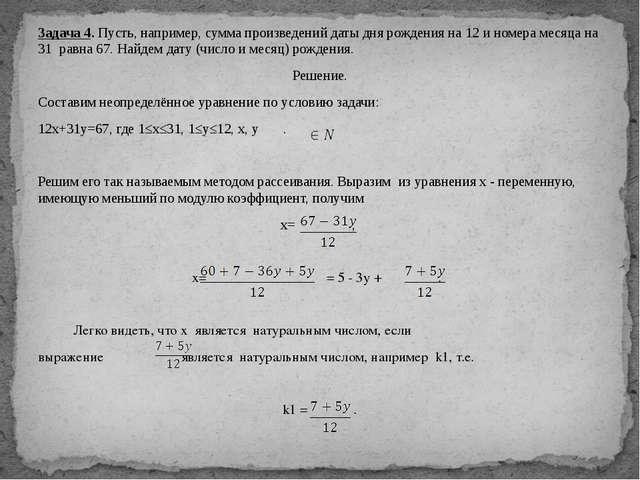 Задача 4. Пусть, например, сумма произведений даты дня рождения на 12 и номер...
