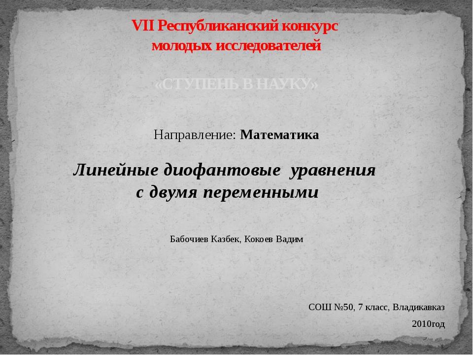 Направление: Математика     Бабочиев Казбек, Кокоев Вадим  СОШ №50, 7 к...