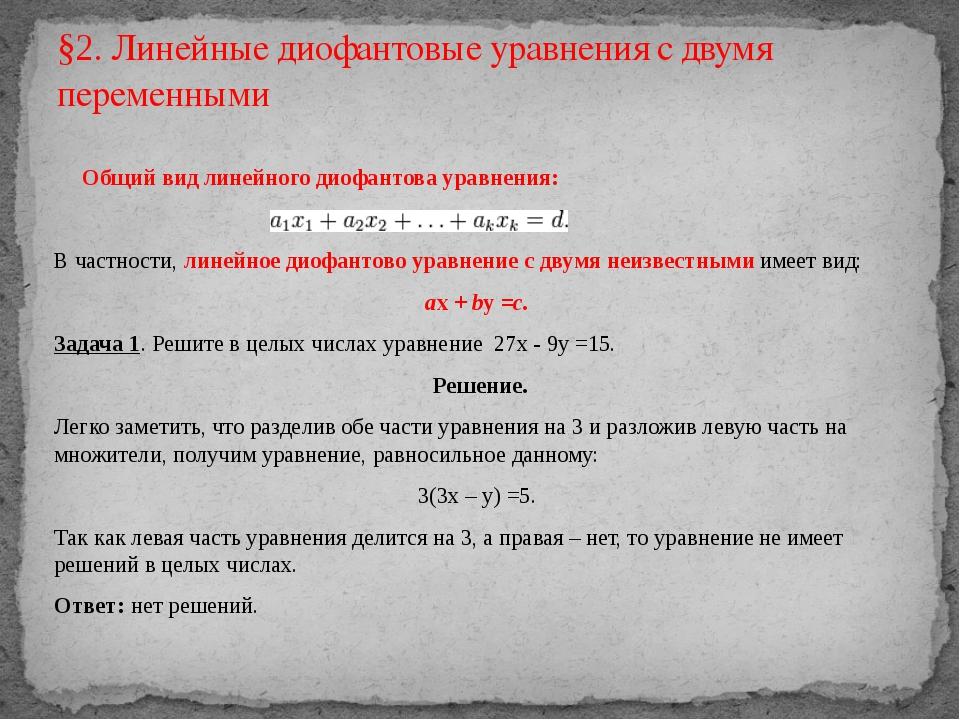 Общий вид линейного диофантова уравнения: В частности, линейное диофантово у...