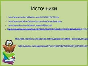 Источники http://www.vbratske.ru/i/bratsk_news/13370622767249.jpg http://www.