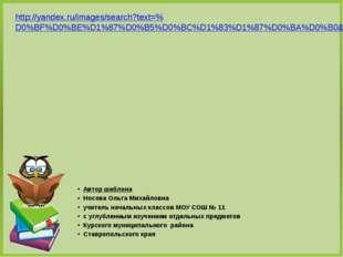 Автор шаблона Носова Ольга Михайловна учитель начальных классов МОУ СОШ № 11