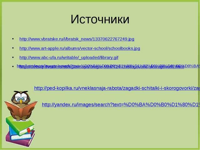 Источники http://www.vbratske.ru/i/bratsk_news/13370622767249.jpg http://www....
