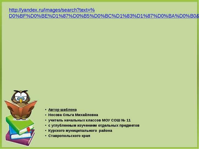 Автор шаблона Носова Ольга Михайловна учитель начальных классов МОУ СОШ № 11...