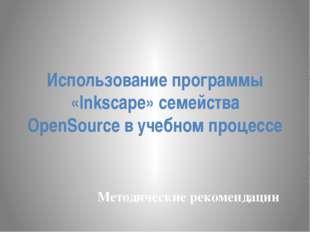 Использование программы «Inkscape» семейства OpenSource в учебном процессе Ме
