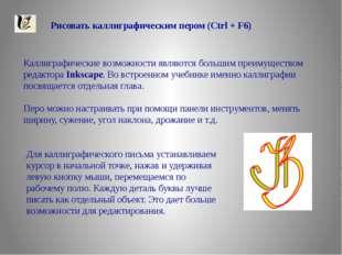 Рисовать каллиграфическим пером (Ctrl + F6) Каллиграфические возможности явля