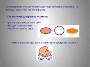 С большей точностью сегмент круга получается при изменении на панели параметр