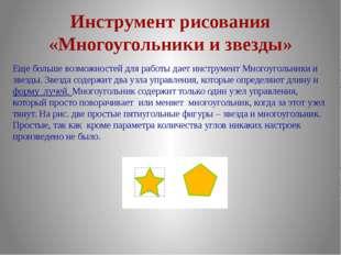 Инструмент рисования «Многоугольники и звезды» Еще больше возможностей для ра