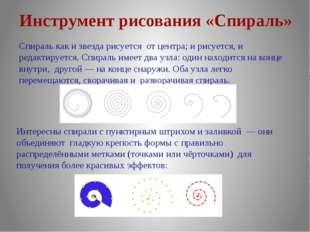 Инструмент рисования «Спираль» Спираль как и звезда рисуется от центра; и рис