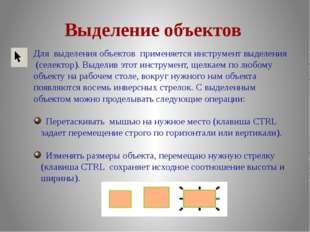 Выделение объектов Для выделения объектов применяется инструмент выделения (с