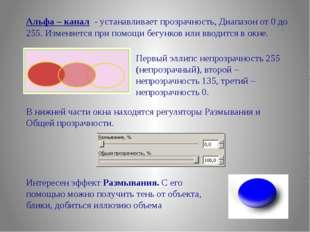 Альфа – канал - устанавливает прозрачность, Диапазон от 0 до 255. Изменяется