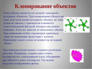 Клонирование объектов Клон объекта является его копией, связанной с исходным