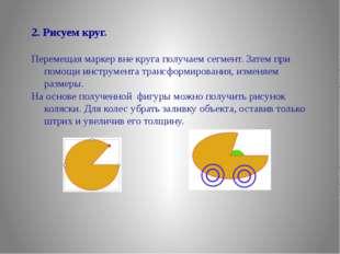 2. Рисуем круг. Перемещая маркер вне круга получаем сегмент. Затем при помощи