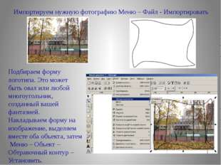 Импортируем нужную фотографию Меню – Файл - Импортировать Подбираем форму лог