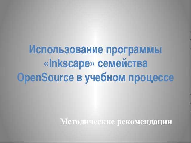Использование программы «Inkscape» семейства OpenSource в учебном процессе Ме...