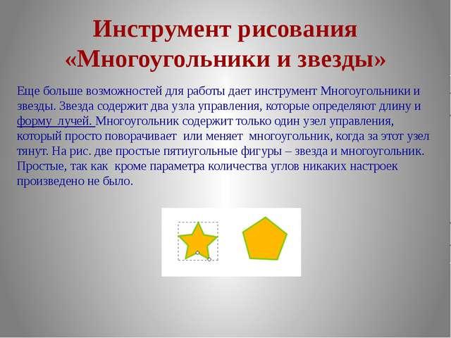 Инструмент рисования «Многоугольники и звезды» Еще больше возможностей для ра...