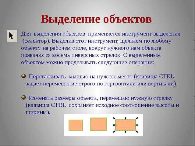 Выделение объектов Для выделения объектов применяется инструмент выделения (с...