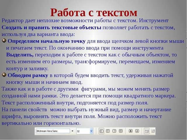 Работа с текстом Редактор дает неплохие возможности работы с текстом. Инструм...