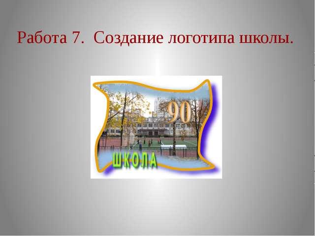Работа 7. Создание логотипа школы.