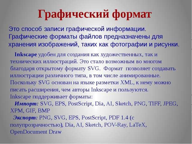 Графический формат Это способ записи графической информации. Графические форм...