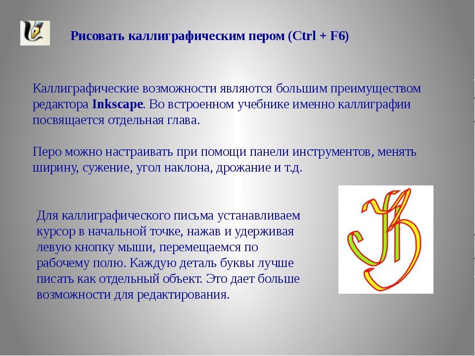 Рисовать каллиграфическим пером (Ctrl + F6) Каллиграфические возможности явля...