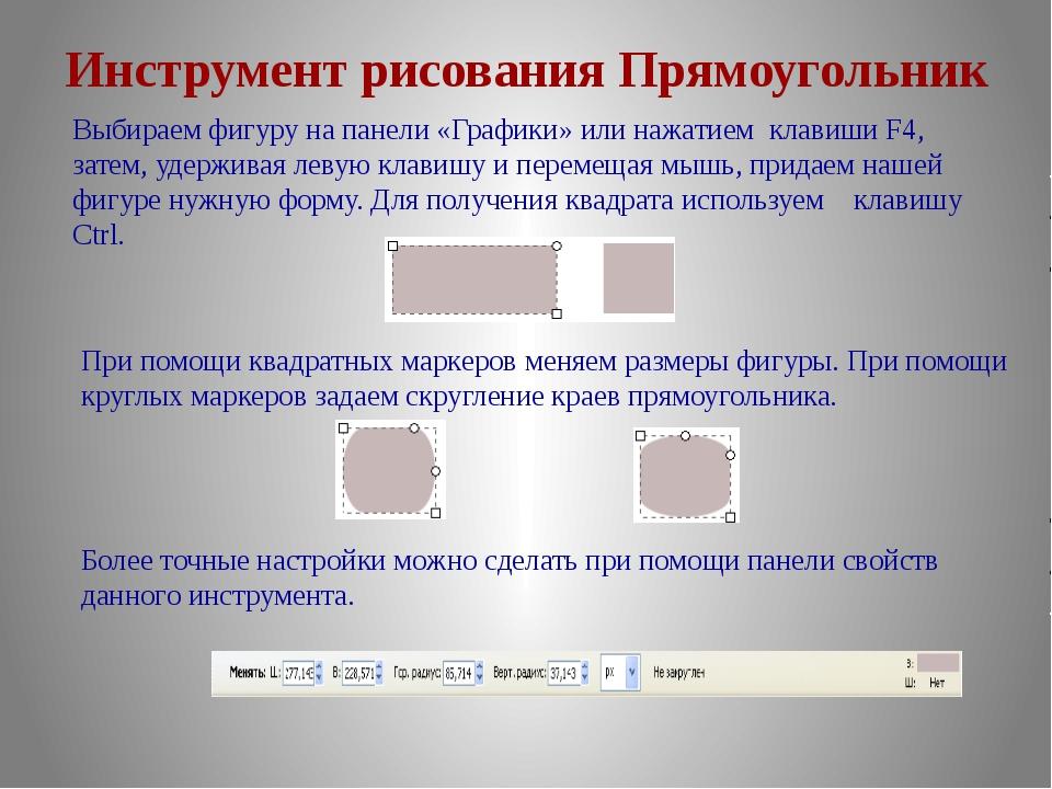 Инструмент рисования Прямоугольник Выбираем фигуру на панели «Графики» или на...
