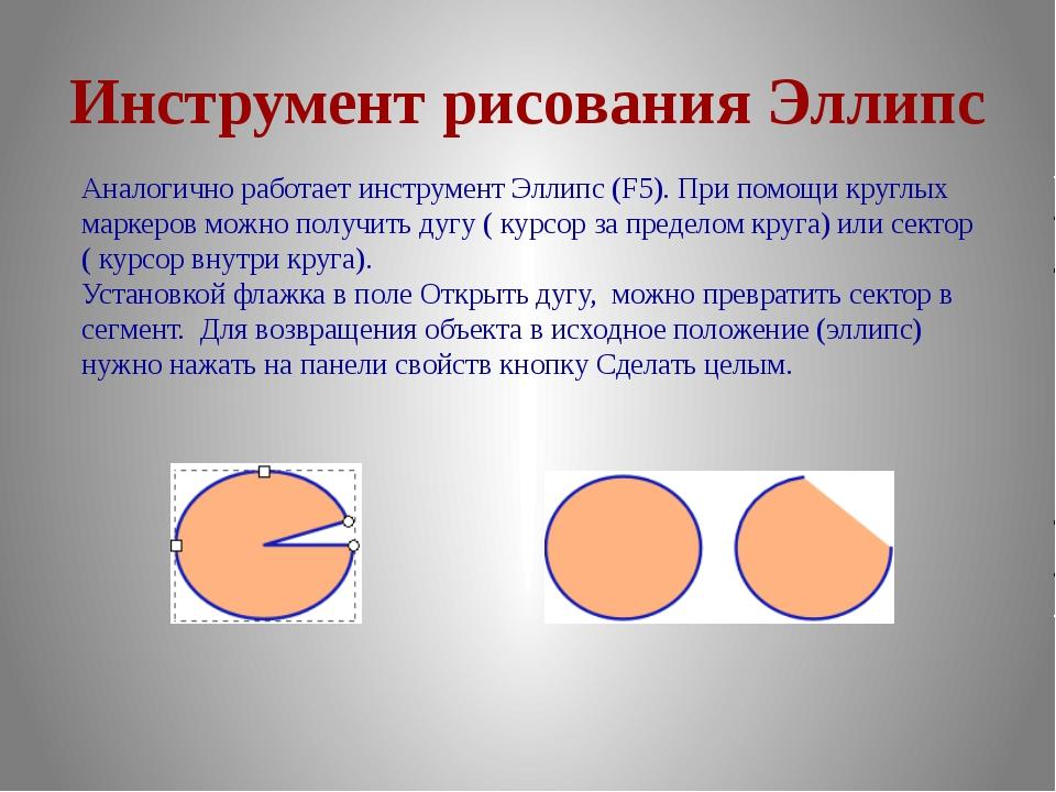 Инструмент рисования Эллипс Аналогично работает инструмент Эллипс (F5). При п...