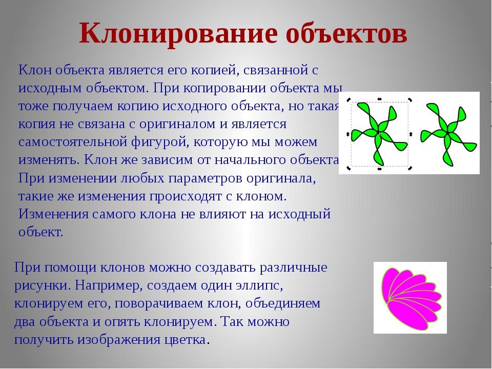 Клонирование объектов Клон объекта является его копией, связанной с исходным...