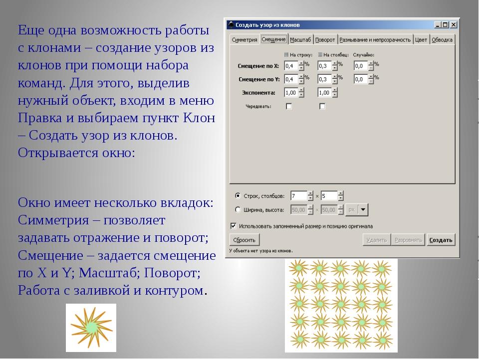 Еще одна возможность работы с клонами – создание узоров из клонов при помощи...