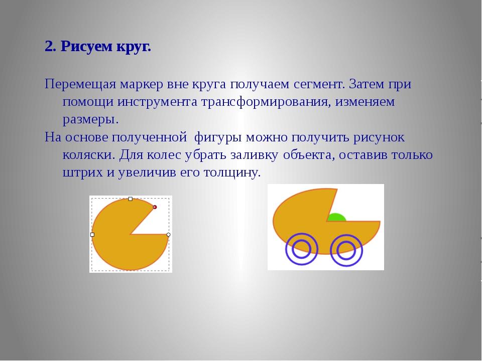2. Рисуем круг. Перемещая маркер вне круга получаем сегмент. Затем при помощи...
