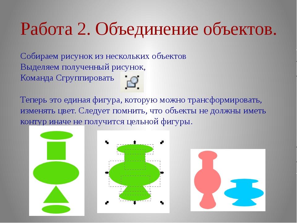 Работа 2. Объединение объектов. Собираем рисунок из нескольких объектов Выдел...