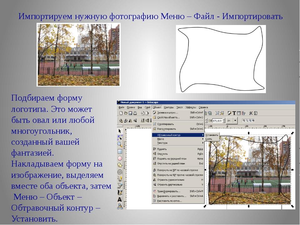 Импортируем нужную фотографию Меню – Файл - Импортировать Подбираем форму лог...