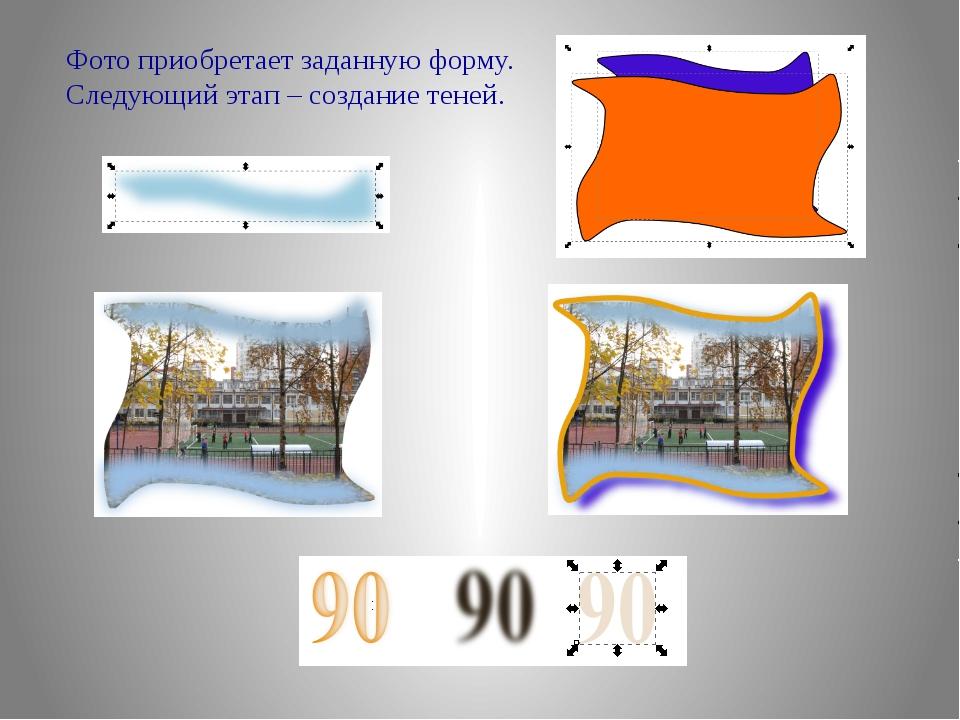 Фото приобретает заданную форму. Следующий этап – создание теней.