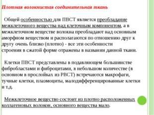 Григорьева Галина Михайловна Плотная волокнистая соединительная ткань Общей