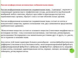 Григорьева Галина Михайловна Рыхлая неоформленная волокнистая соединительная