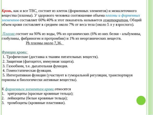 Григорьева Галина Михайловна Кровь, как и все ТВС, состоит из клеток (формен...