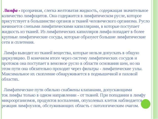 Григорьева Галина Михайловна Лимфа - прозрачная, слегка желтоватая жидкость,...