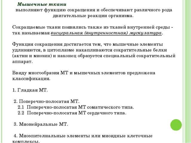 Григорьева Галина Михайловна Мышечные ткани выполняют функцию сокращения и о...