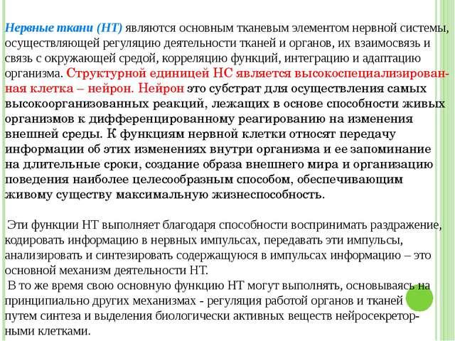 Григорьева Галина Михайловна Нервные ткани (НТ) являются основным тканевым э...
