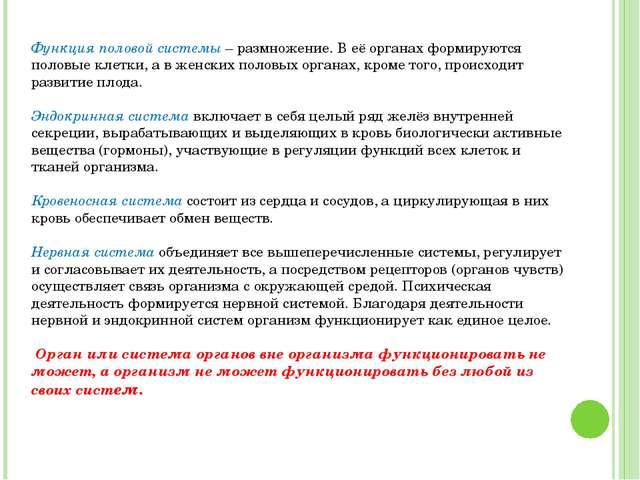 Григорьева Галина Михайловна Функция половой системы – размножение. В её орг...