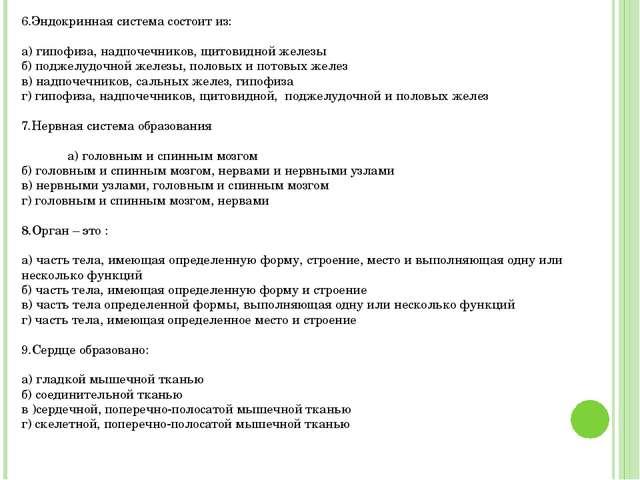 Григорьева Галина Михайловна 6.Эндокринная система состоит из: а) гипофиза,...