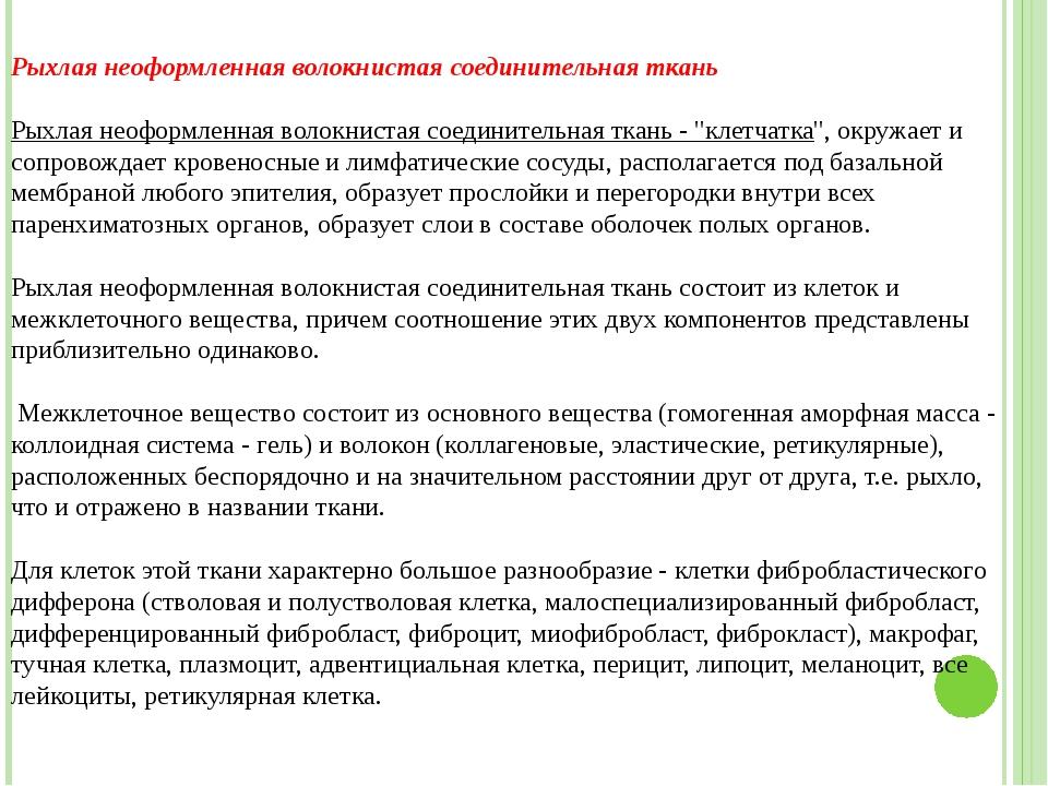 Григорьева Галина Михайловна Рыхлая неоформленная волокнистая соединительная...