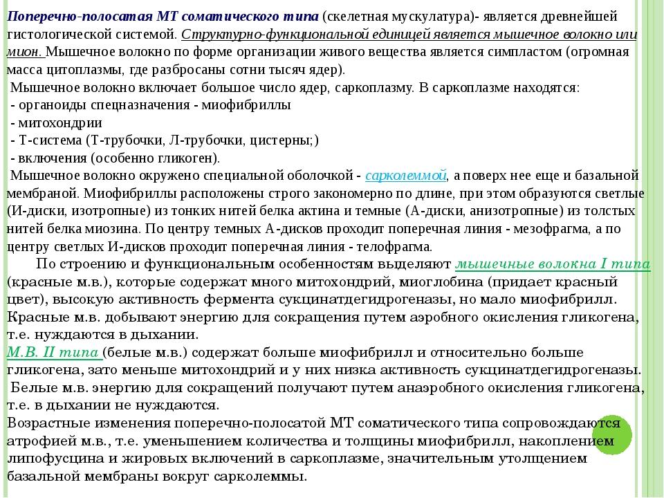 Григорьева Галина Михайловна Поперечно-полосатая МТ соматического типа (скел...