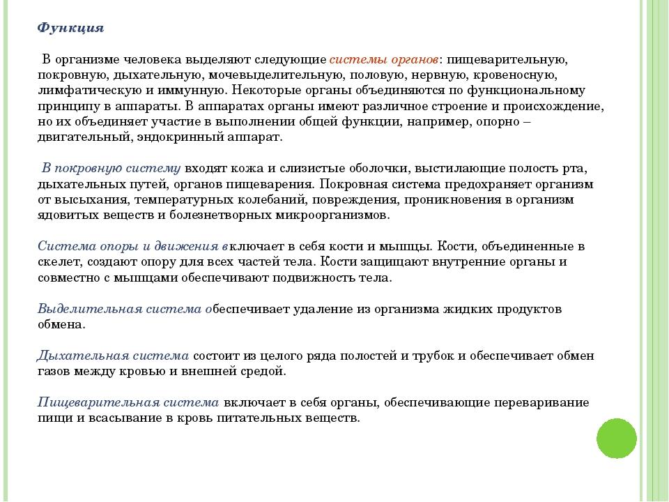 Григорьева Галина Михайловна Функция В организме человека выделяют следующие...